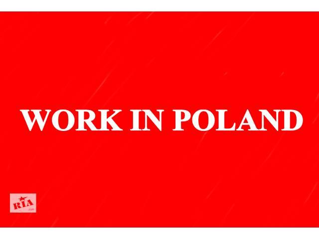 Работа в Польше. Рабочая виза в Польшу- объявление о продаже   в Украине