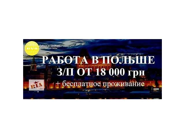 купить бу Работа в Польше!!! ЗП от 18 000грн  в Украине