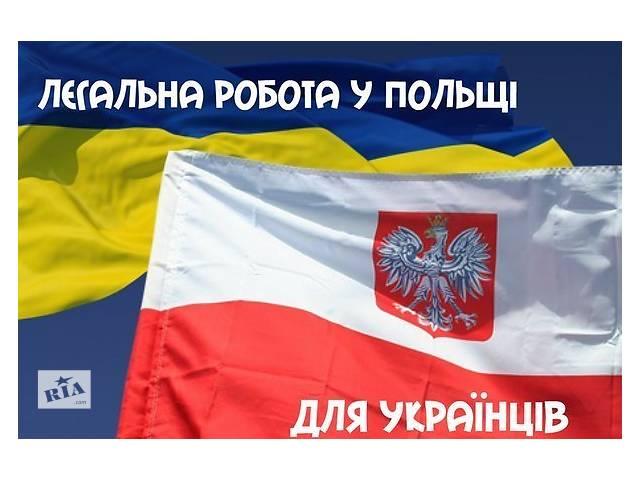 продам Работа в Польше бу в Тернополе