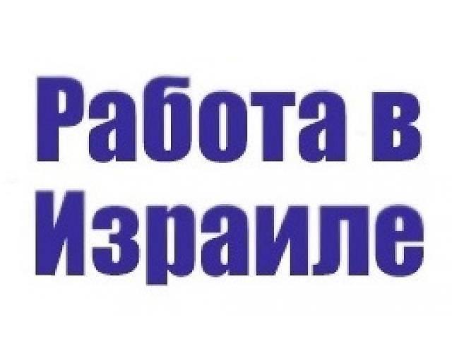 Работа в Израиле для мужчин и женщин- объявление о продаже   в Украине