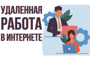 Интернет промоутер (реклама в интернете)