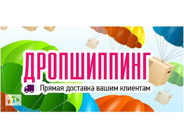 Ищу менеджеров для дропшиппинга- объявление о продаже   в Украине