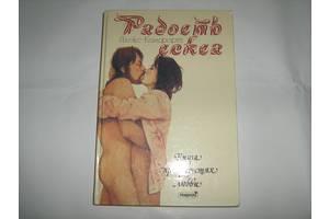 Радость секса, Алекс Комфорт