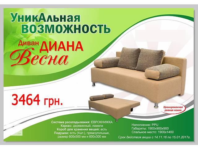 Распродажа мягкой мебели- объявление о продаже  в Киеве