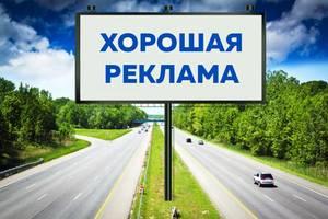Размещение наружной рекламы по всей Украине.