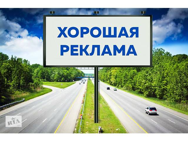 бу Размещение наружной рекламы по всей Украине.  в Украине