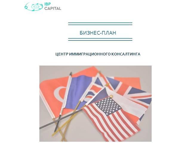 бу Розробка бізнес-плану недорого  в Україні