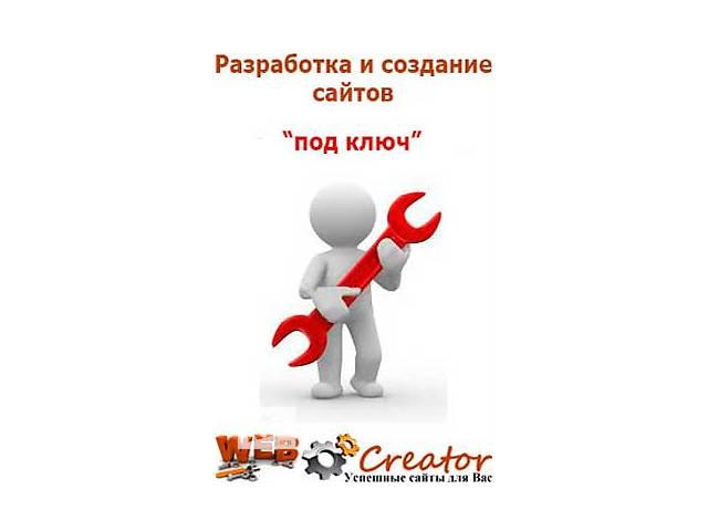 """Разработка и создание сайтов """"под ключ""""- объявление о продаже   в Украине"""