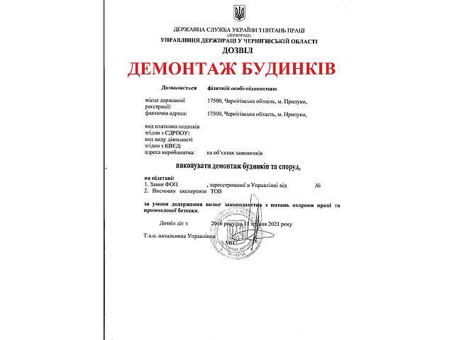 продам Разрешение Охрана труда на демонтажные работы. бу  в Украине