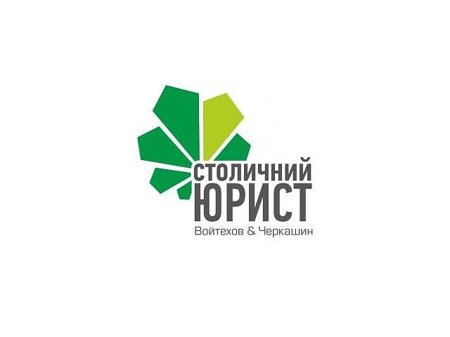РЕЄСТРАЦІЯ ТА ЛІКВІДАЦІЯ- объявление о продаже  в Киеве