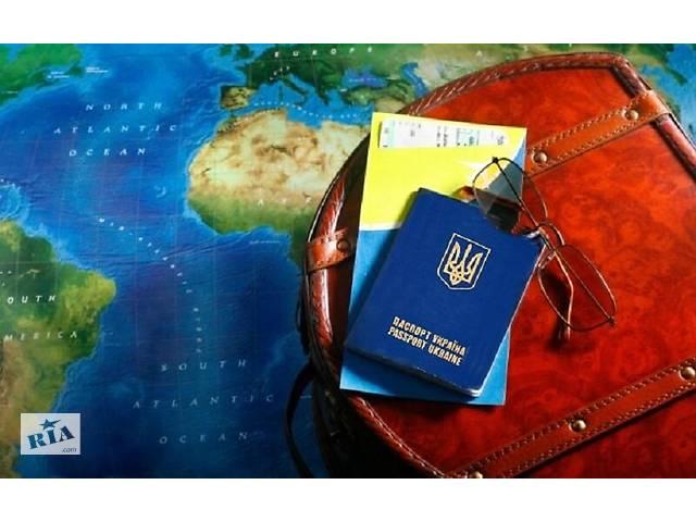 Паспорт оформить срочно. Электронная очередь.- объявление о продаже   в Украине