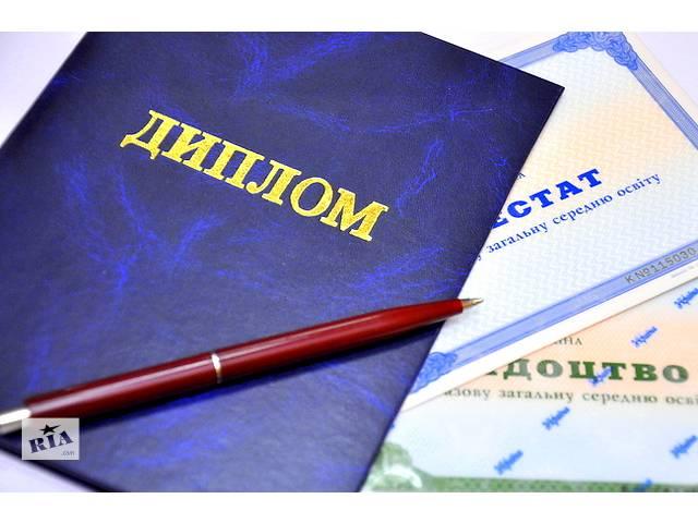 продам Рефераты, курсовые бу в Днепре (Днепропетровск)
