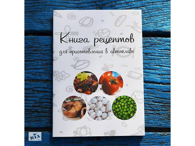 купить бу Книга рецептов на автоклав (30 рецептов) в Одессе