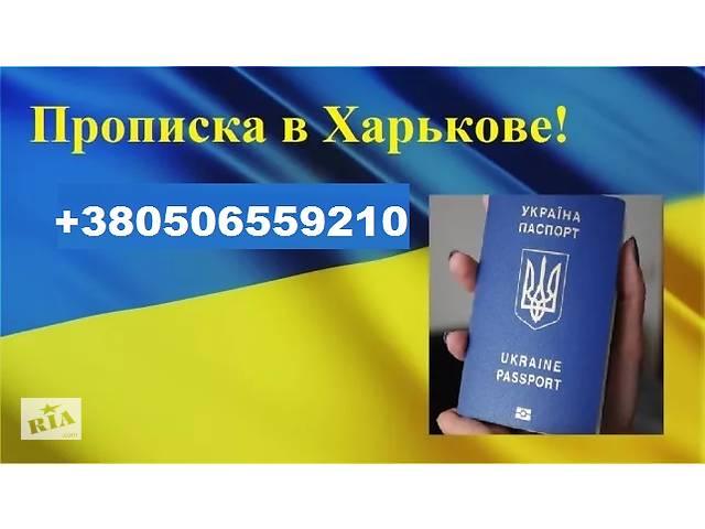 купить бу Регистрация места жительства в Харькове. Срочная прописка  в Украине