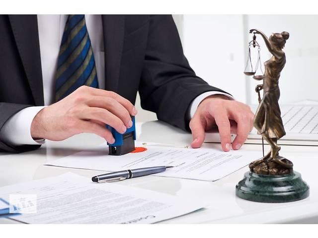 продам Юридические услуги (Регистрация ООО, ЧП, ФЛП и предприятий) бу  в Украине