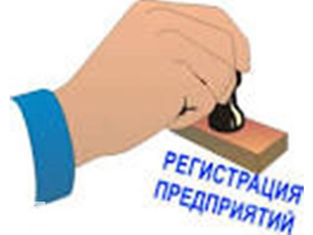 бу Регистрация ООО под ключ  в Днепре за 3 дня,  печать в подарок  в Украине