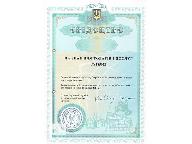 бу Регистрация торговой марки (логотипа) - Регистрация ТМ - Патентование  в Украине
