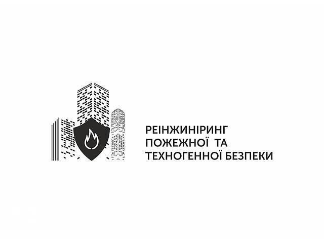 продам Реинжиниринг пожарной и техногенной безопасности бу в Львове