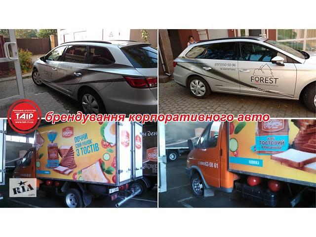 бу Реклама на транспорті, брендування транспорту Остріг, Здолбунів, Дубно, Радивилів  в Украине
