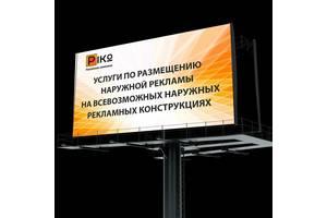 """Реклама - вся в одной компании """"Piko"""" Киев Украина"""
