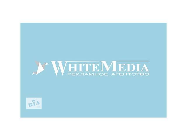 Рекламное агентство- объявление о продаже  в Киеве