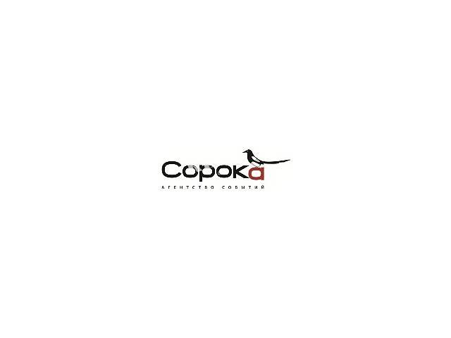 Агентство СОРОКА: реклама и спонсорство на ТВ и радио, BTL, Еvent, директ маркетинг