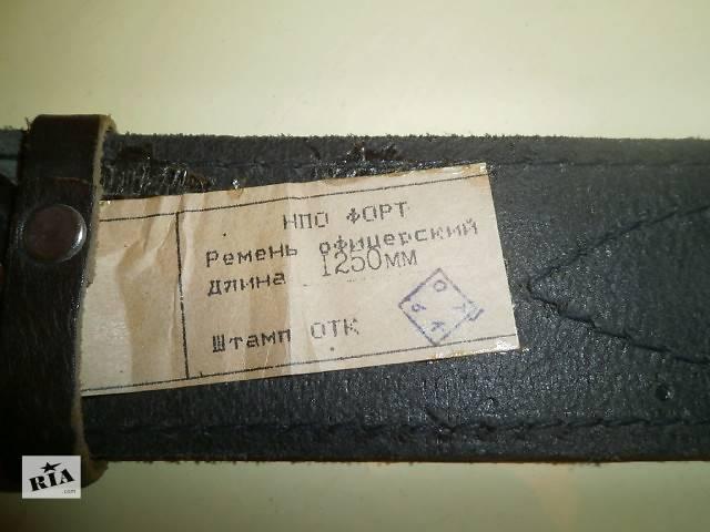 продам Ремень офицерский бу в Тернополе
