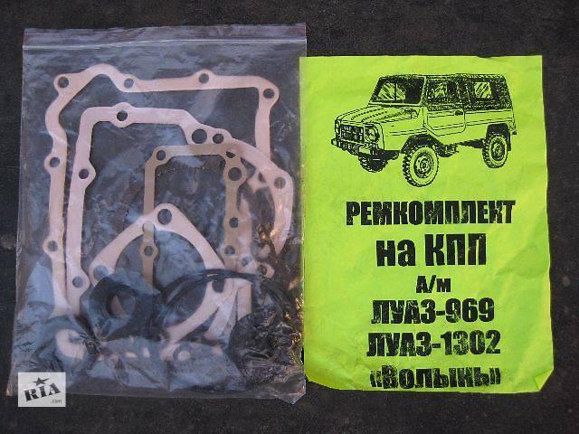 Ремкомплект КПП- объявление о продаже  в Ковеле