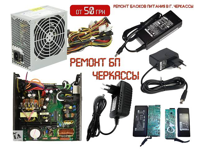 купить бу Ремонт блок питания компьютер – ноутбук – видеонаблюдение - роутер - кабель в Черкасах
