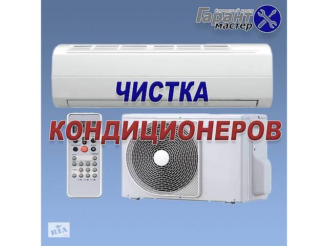 бу Ремонт, Чистка, Заправка, Установка кондиционеров №1 в Украине  в Україні
