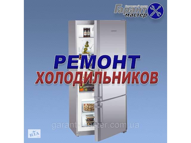 Ремонт холодильников в Броварах- объявление о продаже  в Киеве