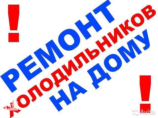 купить бу Ремонт холодильников в Киеве.Качественно.Недорого. в Киеве