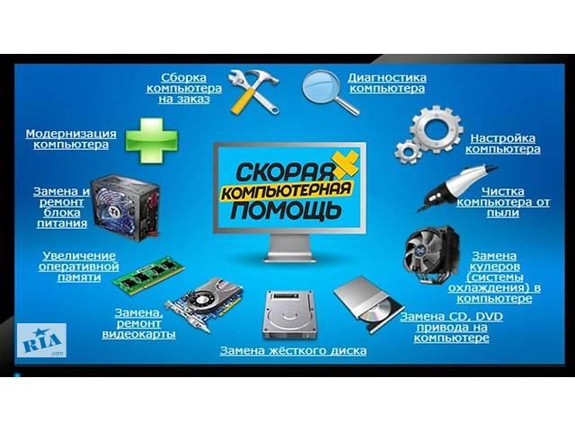Ремонт комп'ютера , телефонів , ноутбуків !- объявление о продаже  в Чернігові
