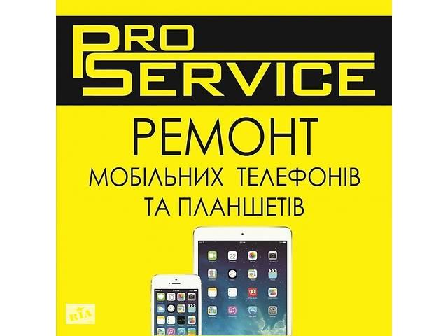 Ремонт мобильных телефонов Белая Церковь iphone xiaomi samsung meizu huawei
