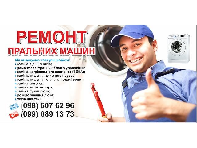 купить бу Ремонт стиральных машин в городе Ровно в Ровно