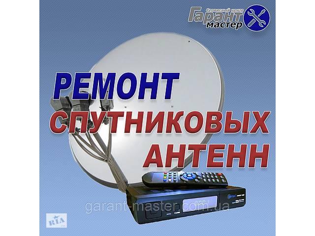 продам Ремонт спутниковых антенн Мелитополь бу в Киеве
