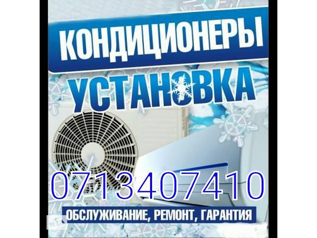 продам Ремонт,установка,обслуживание кондиционеров бу в Донецькій области