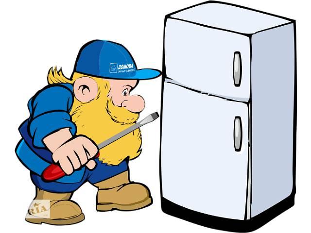 купить бу Ремонт холодильника в Ровно