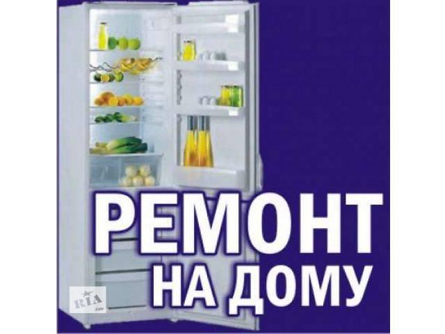 РЕмонт Холодильника Запорожье. Мастер По РЕМОнту Холодильников в запорожье- объявление о продаже  в Харькове