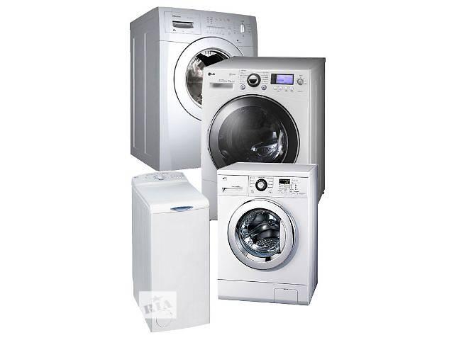 бу Ремонт стиральных машин Киев в Киеве