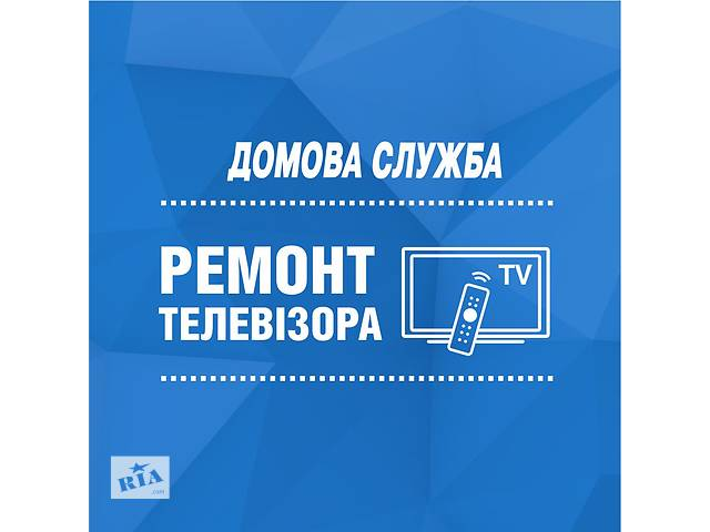 Ремонт телевизора на дому- объявление о продаже  в Ровно