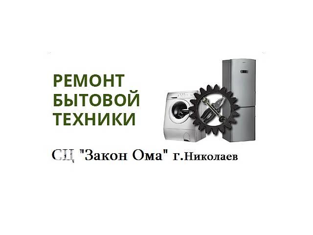 купить бу Ремонт телевизоров в Николаеве