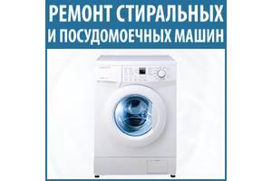 Ремонт посудомоечных, стиральных машин Обухов и район