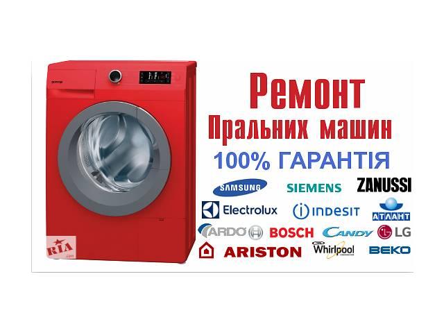 Терміновий Ремонт Пральних Машин (стиральных пралок пральної машинки)