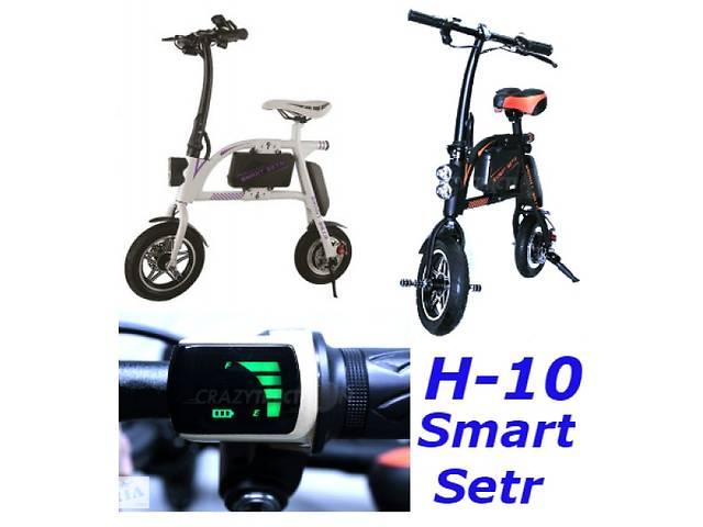 бу Электровелосипед Smart Setr H-10 в Львове