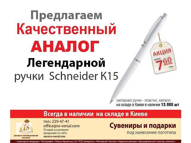бу  Ручка-Аналог  Schneider К15 в Киеве