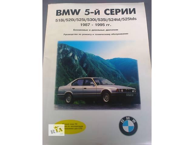 бу руководство по ремонту и эксплуатации BMW 5-й серии в Бахмуте (Артемовск)