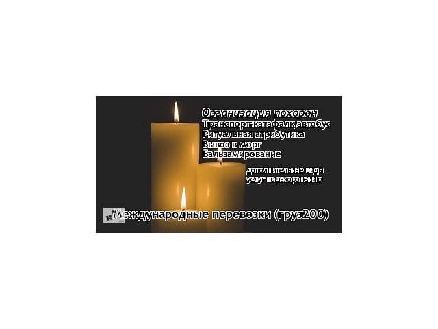 купить бу Ритуальные услуги, похороны, социальная помощь, полный комплекс услуг. в Донецкой области