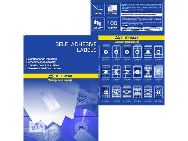 продам Самоклеящиеся этикетки BuroMax 1 ячейка бу  в Украине