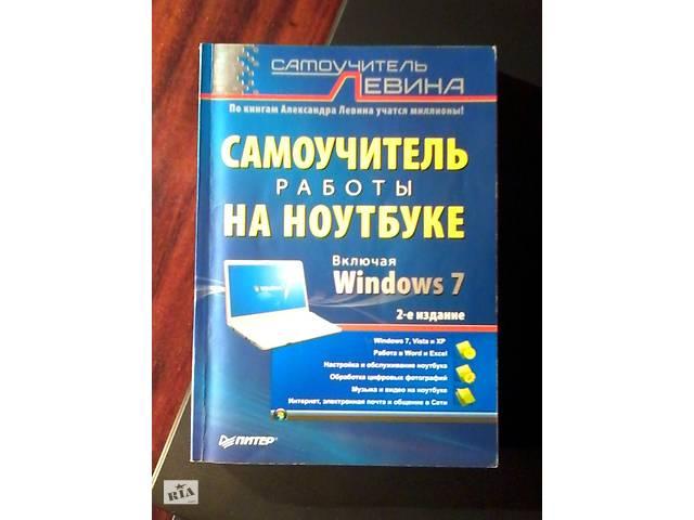 Самоучитель работы на ноутбуке  А.Левин- объявление о продаже  в Болграде